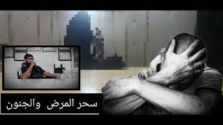 رقية سحر الجنون متحكم في الرأس/الراقي المغربي مراد ابو سليمان