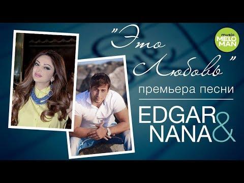 EDGAR & NANA - Это любовь