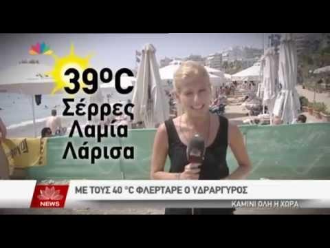 29.07.15 - Με τους 40°C φλερτάρει ο υδράργυρος