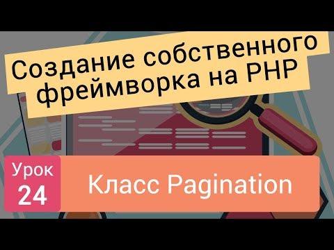 Создание собственного фреймворка на Php. Класс Pagination. Урок 24
