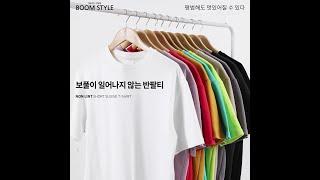 [붐스타일] 보풀이 일어나지 않는 R.V 반팔 티셔츠