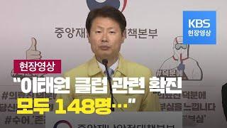 [중앙재난안전대책본부] '이태원 클럽 관련 확진자' 하…