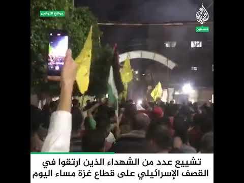 تشييع عدد من شهداء القصف الإسرائيلي على قطاع عزة مساء اليوم  - نشر قبل 7 ساعة