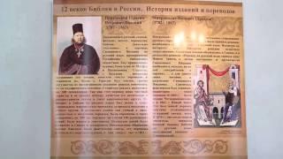 видео: 12 веков Библии в России. История изданий и переводов
