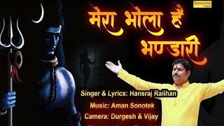 Mera Bhola Hai Bhandari | Hansraj Railhan | Latest Bhole Baba Ke Bhajan 2019 | Bhole Bhajan 2019