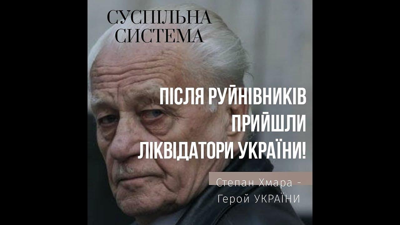 ПІСЛЯ РУЙНІВНИКІВ ПРИЙШЛИ ЛІКВІДАТОРИ УКРАЇНИ! - СТЕПАН ХМАРА