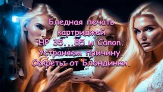 видео Как продлить срок службы лазерного картриджа (TK-1110 Kyocera)