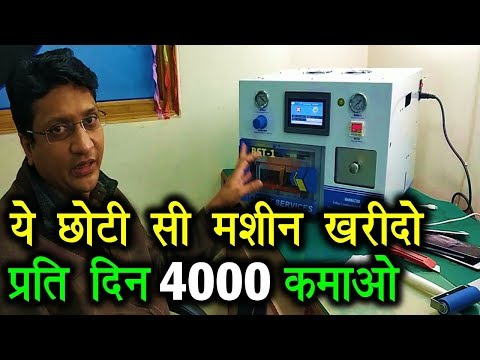 प्रति दिन 4000 रूपये गारंटीड कमाओ, New Business ideas, OCA Lamination business, Small Business ideas