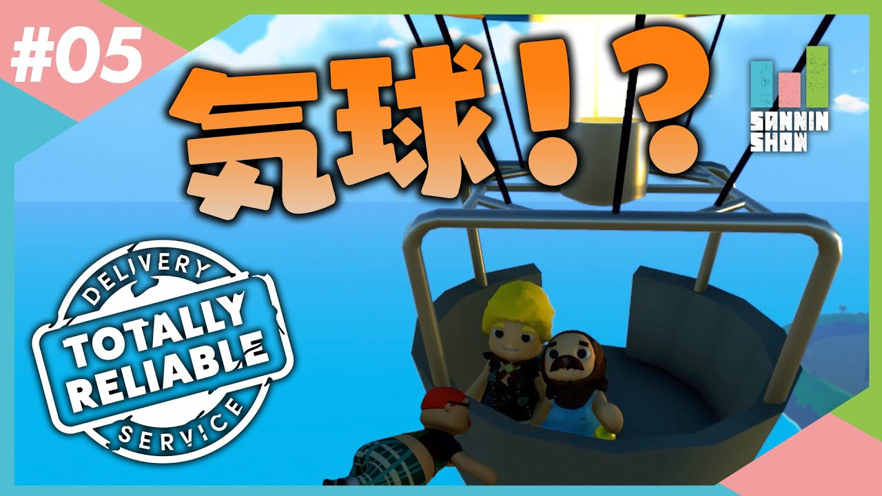 【TOTALLY RELIABLE DELIVERY SERVICE】#5