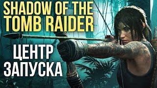 Shadow of The Tomb Raider - ЦЕНТР ЗАПУСКА
