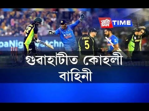 Ind vs Aus: Both teams reach Guwahati for the 2nd T20I