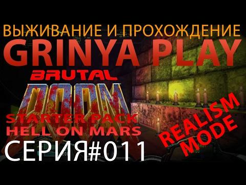 Brutal Doom 20c★Battle of Los Angeles Сражение за Лос Анжелес►map 11★Return to Earth★На Землю