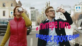 В Питере пить реверс