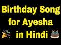 Birthday Song for Ayesha - Happy Birthday Song for Ayesha
