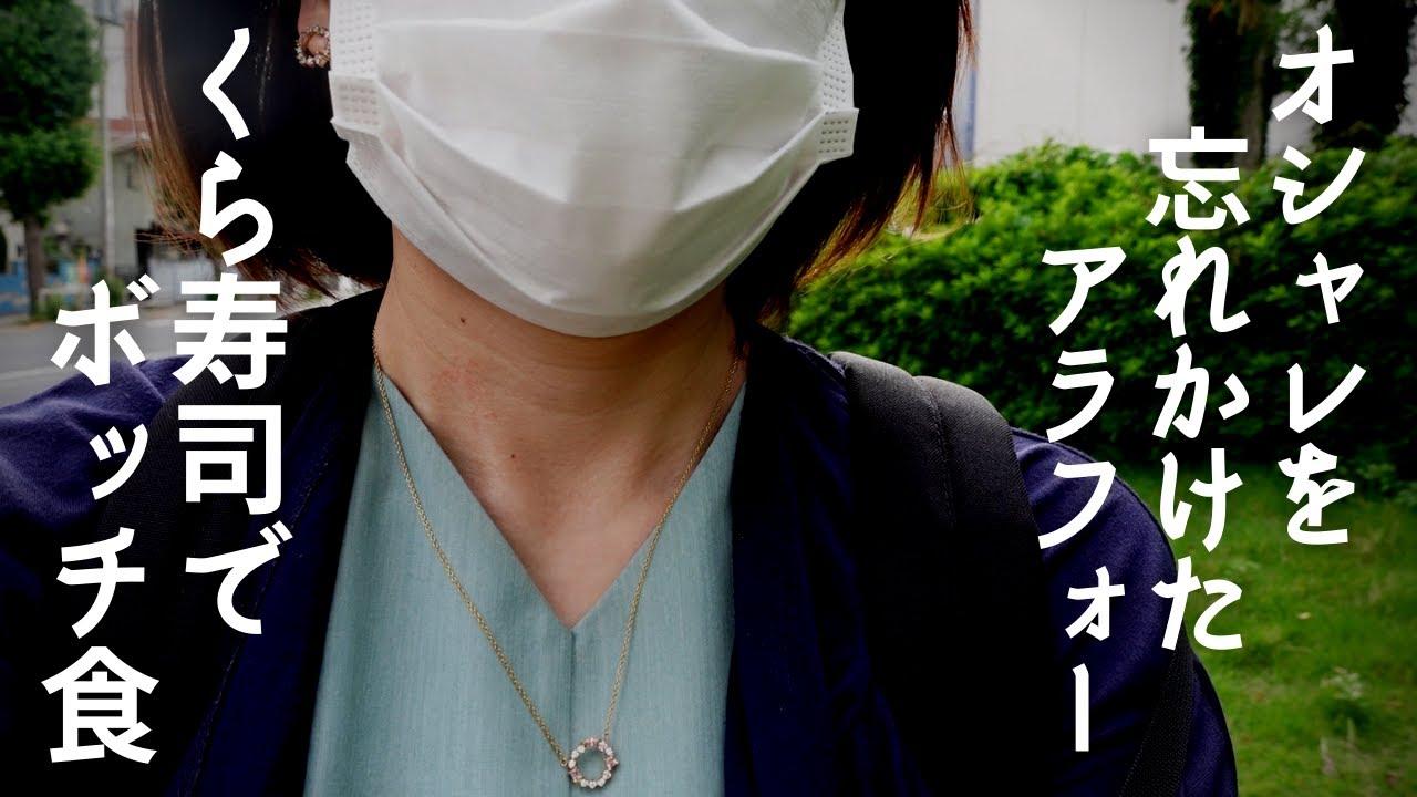 お出かけ準備|くら寿司でカウンターぼっち食【アラフォー40代/独身女性/vlog】