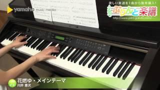 使用した楽譜はコチラ http://www.print-gakufu.com/score/detail/13125...