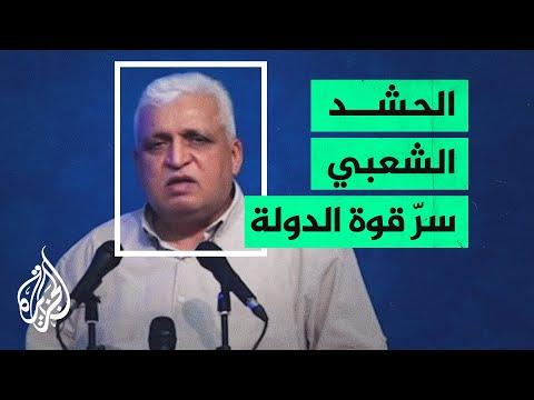 العراق.. رئيس هيئة الحشد: لا يمكن التعامل مع أي دولة تشيطن الحشد  - نشر قبل 6 ساعة