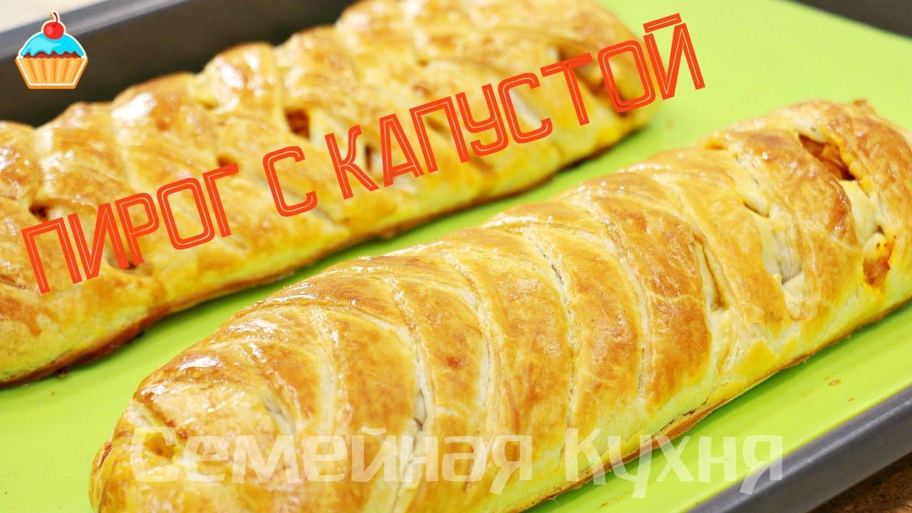 рецепт пирог из слоеного теста с капустой