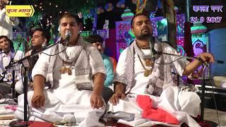 मेरे बांके बिहारी के नैना कटीले कछू जादू सा कर गए रे !! कमला नगर दिल्ली !! 21.09.2017 !! बृज भाव