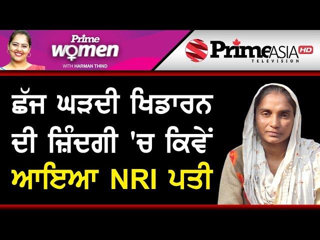 Prime Women (450) || ਛੱਜ ਘੜਦੀ ਖਿਡਾਰਨਦੀ ਜ਼ਿੰਦਗੀ 'ਚ ਕਿਵੇਂ ਆਇਆ NRI ਪਤੀ
