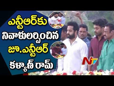 Jr NTR, Kalyan Ram & Family Pay Tribute to NTR || NTR Vardhanthi || NTV