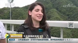 [国际财经报道]全球旅游热点探秘 日本茨城峡谷蹦极人气高 夏日烟花美不胜收| CCTV财经