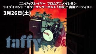 """ライブイベント""""ギターサンダーボルト「忍殺」"""" 場所:Shibuya WWW 〒15..."""
