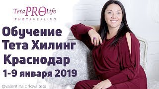Курсы Тета Хилинг в Краснодаре с 1 по 9 января 2019 года. Валентина Орлова