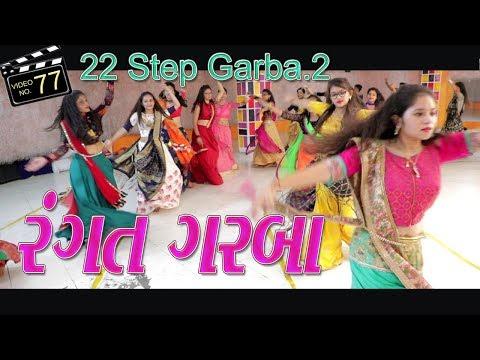 MojMa  Ghate To Zindagi Ghate  Kinjal Dave  Rangat2 Garba Step 2018 Sathiya Garba Internetional