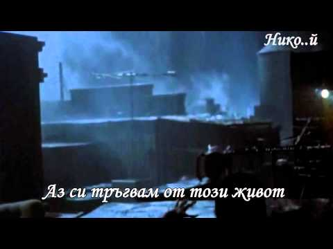 Sentenced - Cross My Heart And Hope To Die (Превод) mp3