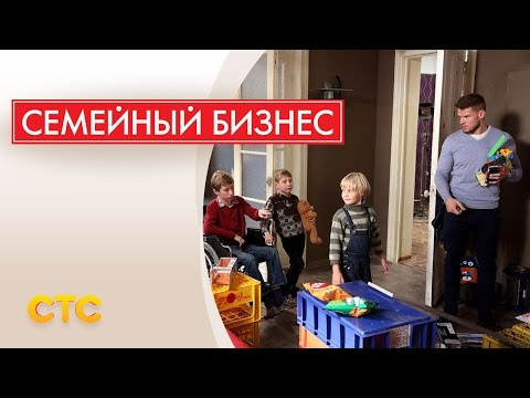 Семейный бизнес (1-2 сезон)