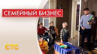«Семейный бизнес» — с 8 сентября на СТС!