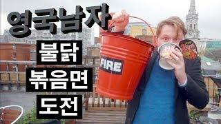 런던의 불닭볶음면 도전!!  //  FIRE NOODLE CHALLENGE!!