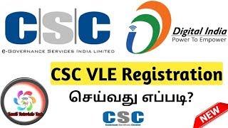 How to Register CSC online Tamil  Digital Seva  CSC VLE   NEW Update   Tamil Tutorials Tech – தமிழ்