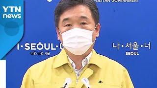서울시 코로나 브리핑 (8월 30일) / YTN