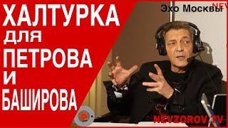 Невзоровские среды на радио «Эхо Москвы» . Эфир от 29.05.2019