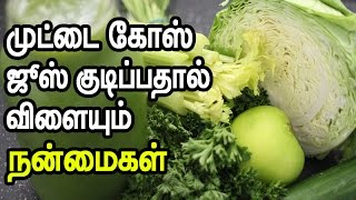 Some awesome health benefits of drinking Cabbage Juice everyday