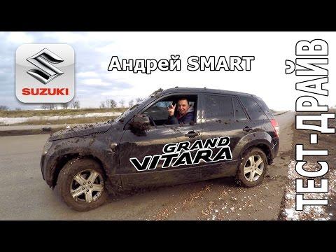 Suzuki Grand Vitara 2007 (2.0 автомат) Тест-Драйв. Андрей SMART.