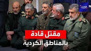مقتل عدد كبير من قادة الحرس الثوري الإيراني في المناطق الكردية