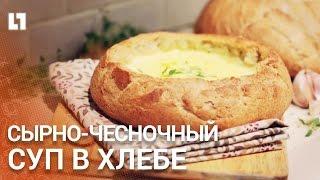 Как приготовить сырно-чесночный суп в хлебе