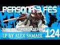 Persona 3: FES Прохождение - Серия 124
