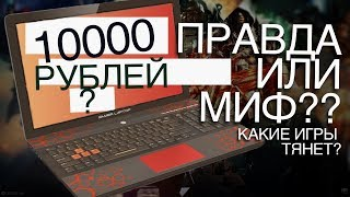 Игровой ноутбук за 10000 рублей в 2018 году. Тесты в 5 играх.(, 2017-05-22T18:52:25.000Z)