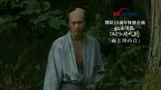 8月11日(火)夜9時放送】 松本清張の短編時代劇を一話完結でドラマ化。今...