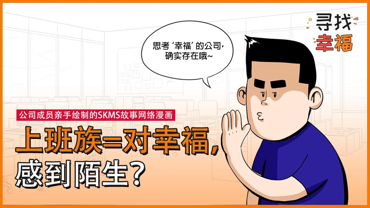 公司成员亲手绘制的SKMS故事网络漫画《寻找幸福》第一话