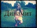 Пародия Liza Fox Динамит mp3