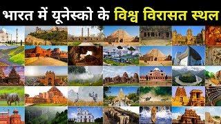 भारत में यूनेस्को के विश्व विरासत स्थल UNESCO World Heritage Site in India