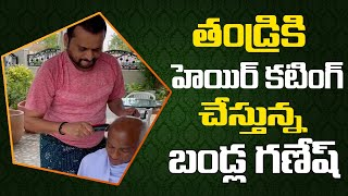 Bandla Ganesh Doing Hair Cutting to His Father
