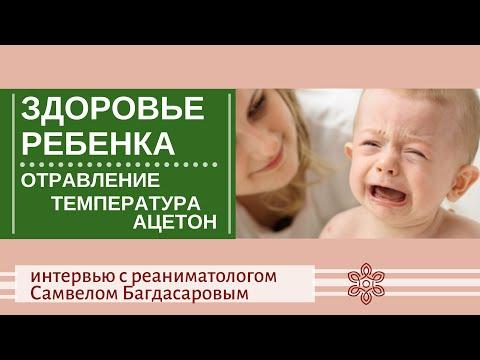 Что делать при отравлении, повышенной температуре и ацетоне у ребенка?