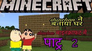 Shinchan ने बनाया घर | shinchan in minecraft | mincraft part 2 | shinchan and bow | By xyz gamxr
