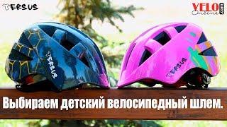 выбираем детский велосипедный шлем. Обзор шлемов TERSUS